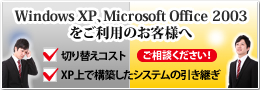 Windows XP、Microsoft Office 2003をご利用のお客様へ